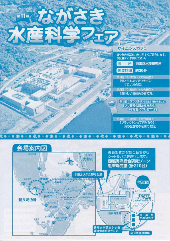 独立行政法人水産総合研究センタ...